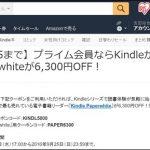 今がチャンス!電子書籍リーダーKindleが56%OFFで3980円!プライム会員限定 9/25まで