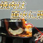 ホットプレートから「網焼き」にしただけで家焼肉が劇的に美味しくなった話