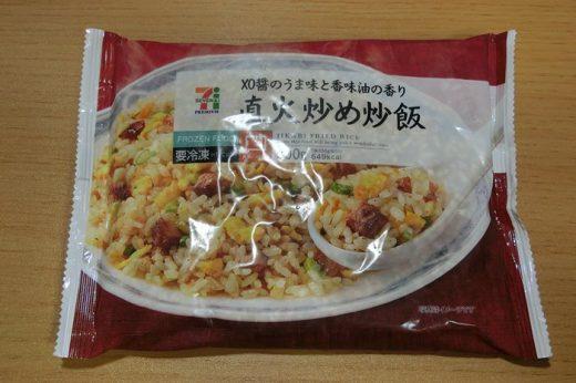 パラパラで旨い!セブンイレブンの冷凍チャーハン「直火炒め炒飯」を食べてみた!