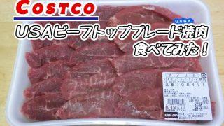 【コストコレビュー】USAビーフトップブレード焼肉 厚切りで食べごたえ抜群!
