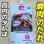 【100円ショップ】ダイソーの「焼肉のたれ」がコスパ最強で安くて旨い!