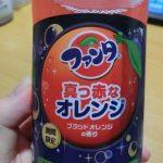 ファンタ 真っ赤なオレンジ味を飲んでみた感想 うまい?まずい?