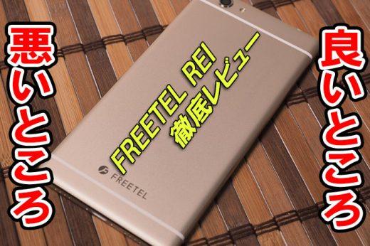 FREETEL REI(麗)徹底レビュー!実際に1ヶ月使用して良い点・悪い点をまとめてみました