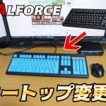 東プレ製キーボード「REALFORCE」のキートップを青色に交換してみた!