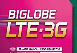 たった月額650円で電話かけ放題!「BIGLOBEでんわ3分かけ放題」が登場!