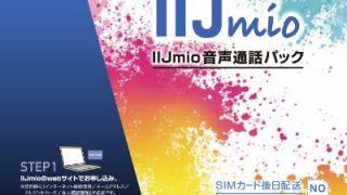 格安SIM「IIJmio」の通信速度が最近遅い!昼前後だと繋がらなくなることもあるんだが・・・