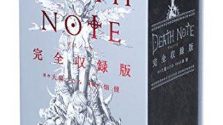 まるで広辞苑!デスノート全12巻を一冊にまとめてしまった「DEATH NOTE 完全収録版」が登場!