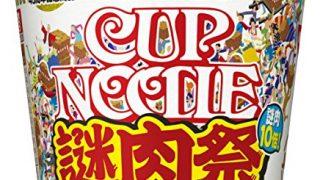 【朗報】売れすぎて発売3日で販売中止になった「謎肉祭」が10月24日から販売再開へ