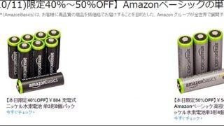 【Amazon激安セール】充電式ニッケル水素電池が半額で549円/4本(大容量2400mAhタイプ)