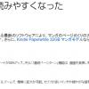 【朗報】従来のKindleもファームアップデートでページめくりが33%高速化へ