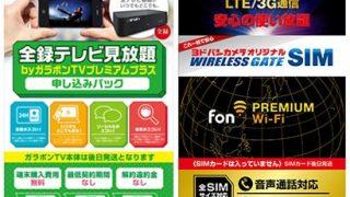 「全録テレビ見放題SIMプラン」全録対応TVレコーダー付きで月額2,980円