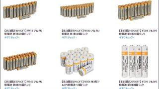 単3乾電池48本で690円!Amazonが最大50%OFFの超激安電池セール開催中(僕、買いました)