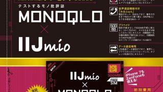 「MONOQLO 12月号」にIIJmioの無料SIM 500MBが付録!速攻で売り切れるから欲しい奴はスグに予約注文を!