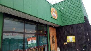 【500円ランチ】群馬県で一番オススメなインドカレー屋「ガネーシャ」でお持ち帰り