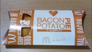 【レビュー】45周年記念第2弾「ベーコンポテトパイ」を食べてみた!