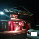 高崎駅周辺でオススメの焼き肉屋はどこ?