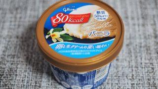 たった80kcal!ダイエット中でも食べられるアイスクリーム「カロリーコントロールアイス」