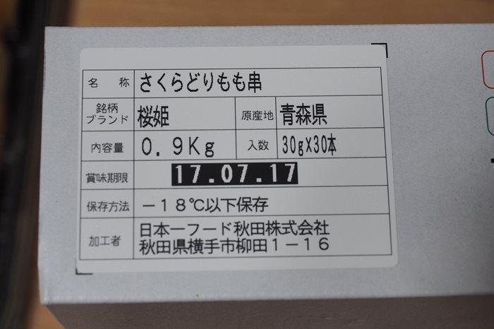 s-pa070076