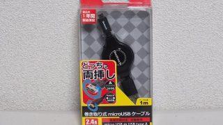 【レビュー】上下関係なく両挿しできる便利なマイクロUSBケーブル「どっちも両挿し対応micro-USB充電専用巻き取り式ケーブル」