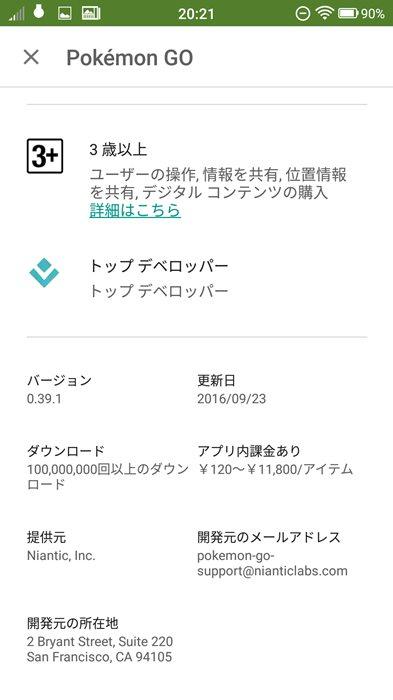 s-screenshot_20161011-202139