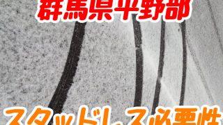 【群馬県平野部】スタッドレスタイヤの必要性は?