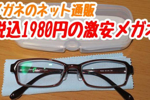 眼鏡が税込1980円!激安のメガネ通販で十分じゃん