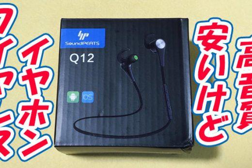 【レビュー】激安ワイヤレスイヤホンSoundPEATS Q12、クリアな音質でコスパ高い!iPhone7にも最適!