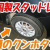 【26,600円】韓国製の激安スタッドレスタイヤ(クンホタイヤ)を試す!