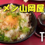 【山岡家】初めて注文「玉子かけご飯」を食べてみた