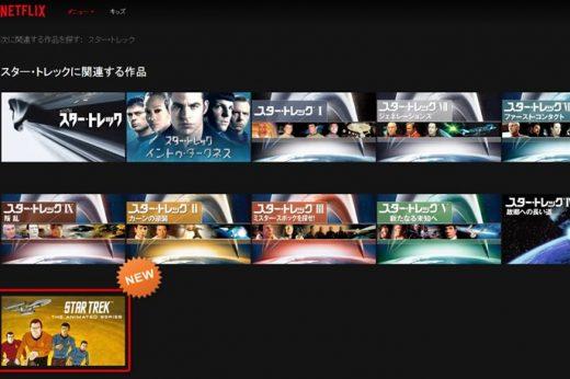 Netflixでスタートレック配信開始、なぜかアニメ版「まんが宇宙大作戦」