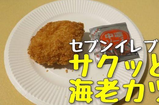 【セブンのホットスナック】サクッと海老カツ(158円)、値段が高くてコスパ悪い!