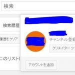 【目指せYoutuber1】新しいYouTubeチャンネル(アカウント)の作成方法