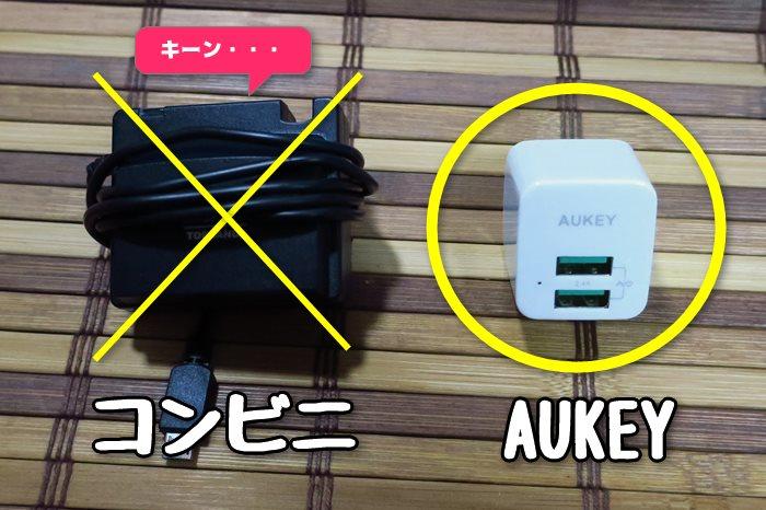 コレ買っとけば間違いない!安いスマホ充電器「AUKEY PA-U32」が小さくて高性能!