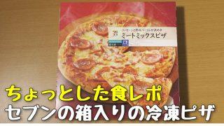 セブンイレブンの箱入り冷凍ピザ、デカすぎてオーブントースターに入らん!