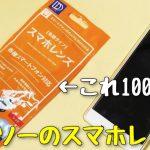 【ダイソー】たった100円のスマホ用広角魚眼レンズ、広く撮れて便利だが画質はイマイチ