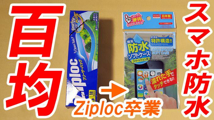 【ダイソー】100円のスマホ用防水ケースって性能は大丈夫?実際に使って確かめてみた!
