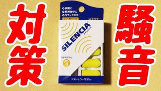 【快適睡眠】木造ボロアパートの騒音対策のために耳栓を使ってみた
