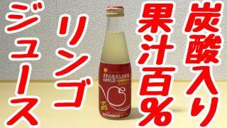 【レビュー】炭酸入り果汁100%リンゴジュース「スパークリングアップル」