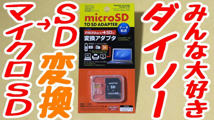 100円ショップのマイクロSD→SDカード変換アダプタは使えるのか?