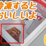 【マクドナルド】三角チョコパイは冷凍するとおいしいよ
