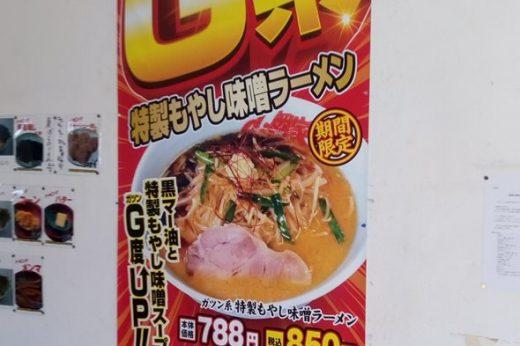 【山岡家】期間限定「ガツン系特製もやし味噌ラーメン」を食べてきたよ