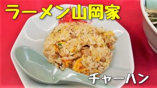 【山岡家】ミニチャーハン、ラーメンスープに浸して食べると美味すぎる