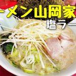 【山岡家】あまり人気がない「塩ラーメン」を食べてみた!