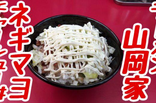 【山岡家】最も旨いミニ丼「ネギマヨチャーシュー丼」を食べてみた!