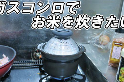 一人暮らしなら電気炊飯器よりガスコンロで米を炊いたほうが良い!