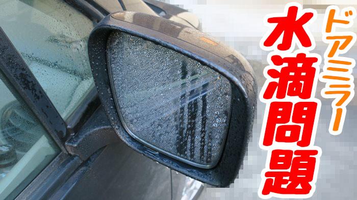 雨で見にくいサイドミラー水滴問題、600円の撥水剤をスプレーするだけで解決!