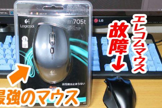 マウスで迷ったらコレ!最高に使いやすいおすすめマウス「ロジクールm705t」