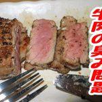 簡単にオーストラリア産牛肉の臭みを消す方法