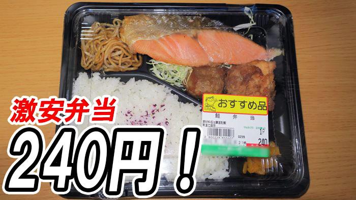 大満足の240円!?金欠に嬉しい激安シャケ弁当を食べてみた!