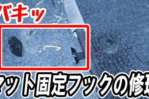 自動車のフロアマット固定用フック・ピンの修理方法 (暴走事故防止)